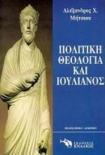 Σύνδεση πολιτικού και θεϊκού στοιχείου στο έργο του φιλοσόφου αυτοκράτορος - Ενάλιος