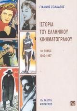 1900-1967 - Αιγόκερως