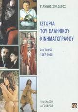 1967-1990 - Αιγόκερως