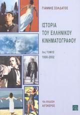 1990-2002 - Αιγόκερως