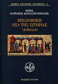 Όσα της ιστορίας: Ανθολογία - Κανάκη