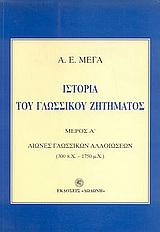 Αιώνες γλωσσικών αλλοιώσεων: Ήτοι πρώται αρχαί και πορεία της γραφομένης νεοελληνικής γλώσσης: 300 π.Χ.-1750 μ.Χ. - Δωδώνη