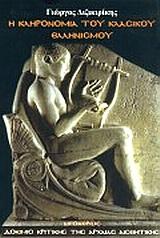 Δοκίμιο κριτικής της αρχαίας αισθητικής - Αιγόκερως