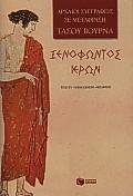 Η εξομολόγηση ενός τυράννου - Εκδόσεις Πατάκη