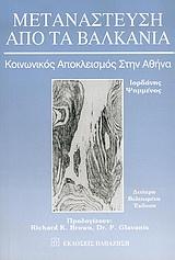 Κοινωνικός αποκλεισμός στην Αθήνα - Εκδόσεις Παπαζήση