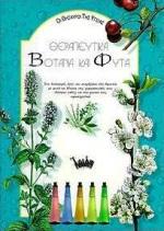 Ένα λεπτομερές έργο που αναφέρεται στη θεραπεία με φυτά και βότανα