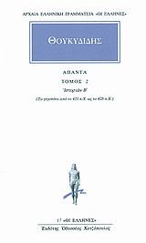 Ιστοριών Β: Τα γεγονότα από το 431 π.Χ. ως το 428 π.Χ. - Κάκτος