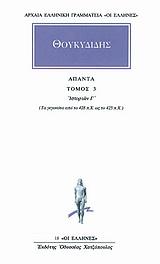 Ιστοριών Γ: Τα γεγονότα από το 428 π.Χ. ως το 425 π.Χ. - Κάκτος