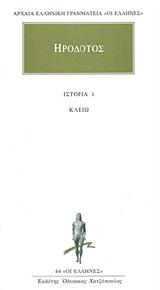 Βιβλίον πρώτον - Κάκτος