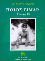 Οι διδασκαλίες του Μπαγκαβάν Σρι Ραμάνα Μαχάρσι - Αιώνιος Ηνίοχος