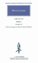 Ιστοριών Α: Αιτίες και αφορμές του πελοποννησιακού πολέμου - Κάκτος