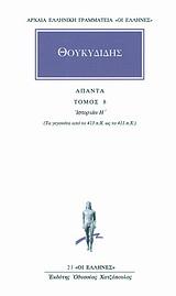 Ιστοριών Η: Τα γεγονότα από το 413 π.Χ. ως το 411 π.Χ. - Κάκτος