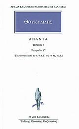 Ιστοριών Ζ: Τα γεγονότα από το 414 π.Χ. ως το 413 π.Χ. - Κάκτος