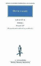 Ιστοριών ΣΤ: Τα γεγονότα από το 415 π.Χ. ως το 414 π.Χ. - Κάκτος