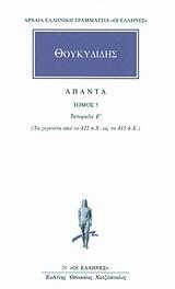 Ιστοριών Ε: Τα γεγονότα από το 422 π.Χ. ως το 415 π.Χ. - Κάκτος