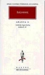Ιουδαϊκής αρχαιολογίας: Βιβλία ΙΖ