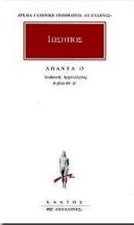 Ιουδαϊκής αρχαιολογίας: Βιβλία ΙΘ