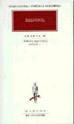 Ιουδαϊκής αρχαιολογίας: Βιβλία Θ