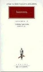 Ιουδαϊκής αρχαιολογίας: Βιβλία ΙΕ