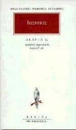 Ιουδαϊκής αρχαιολογίας: Βιβλία ΙΓ