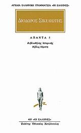 Βιβλιοθήκη ιστορικής: Βίβλος πέμπτη - Κάκτος