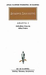 Βιβλιοθήκης ιστορικής: Βίβλος τέταρτη - Κάκτος