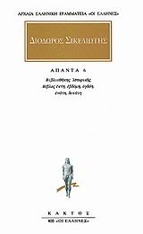 Βιβλιοθήκης ιστορικής: Βίβλων ΣΤ
