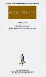 Βιβλιοθήκης ιστορικής: Βίβλων ΚΘ