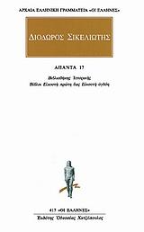 Βιβλιοθήκης ιστορικής: Βίβλος επτακαιδεκάτη - Κάκτος