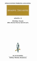 Βιβλιοθήκης ιστορικής: Βίβλος οκτωκαιδεκάτη - Κάκτος