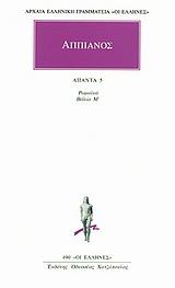 Βιβλίο Μ: Μιθριδάτειος - Κάκτος
