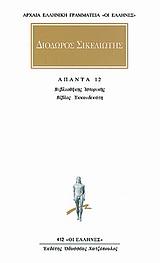 Βιβλιοθήκης ιστορικής: Βίβλος δωδεκάτη - Κάκτος