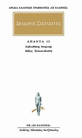 Βιβλιοθήκης ιστορικής: Βίβλος τρισκαιδεκάτη - Κάκτος