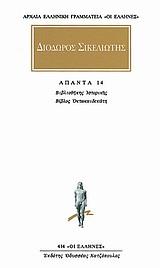 Βιβλιοθήκη ιστορικής: Βίβλος τεσσαρεσκαιδεκάτη - Κάκτος