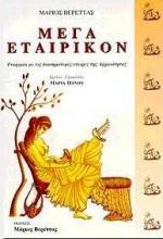 Γνωριμία με τις διασημότερες εταίρες της αρχαιότητας - Εκδόσεις Βερέττας