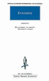 Βίοι φιλοσόφων και σοφιστών