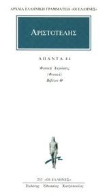 Φυσική ακρόασις (Φυσικά): Βιβλίον Θ - Κάκτος