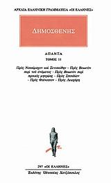Παραγραφή προς Ναυσίμαχον και Ξενοπείθην: Προς Βοιωτόν περί του ονόματος: Προς Βοιωτόν περί προικός μητρώας: Προς Σπουδίαν υπέρ - Κάκτος