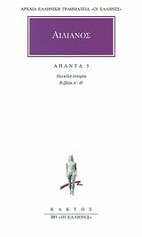 Ποικίλη ιστορία: Βιβλία Α-Η - Κάκτος