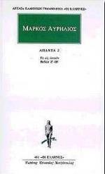 Τα εις εαυτόν: Βιβλία Ζ' - ΙΒ' - Κάκτος