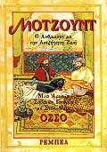 Ο άνθρωπος με την ανεξήγητη ζωή: Μια αρχαία σουφική ιστορία με σχόλια του Όσσο - Ρέμπελ
