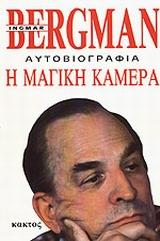 Μια αυτοβιογραφία του Ίνγκμαρ Μπέργκμαν - Κάκτος