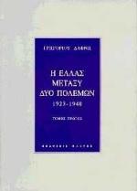 1923-1940: Ο βενιζελισμός κυβερνά - Κάκτος