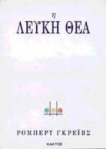 Ιστορική γραμματική του ποιητικού μύθου - Κάκτος