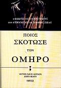 Ο θάνατος της κλασικής παιδείας και η αποκατάσταση της ελληνικής σοφίας - Κάκτος