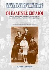 Στοιχεία της ιστορίας τους μέσα από διπλωματικά και ιστορικά έγγραφα του Υπουργείου Εξωτερικών - Εκδόσεις Καστανιώτη