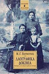 Μελετήματα για τον ελληνικό παραδοσιακό πολιτισμό - Εκδόσεις Καστανιώτη