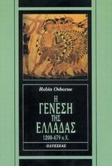 1200-479 π.Χ. - Οδυσσέας