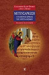 Ο χαμένος κρίκος του χριστιανισμού - Εκδόσεις Καστανιώτη