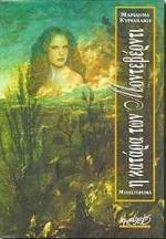 Μυθιστόρημα - Αρχιπέλαγος